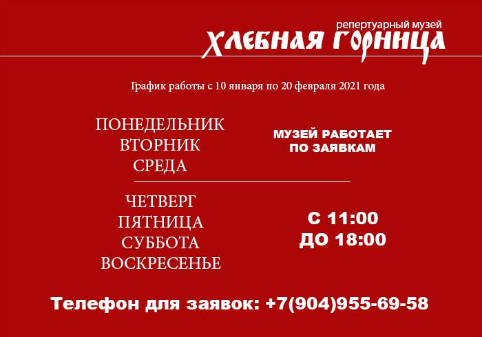 Изменения графика работы2021 январь _ на сайт