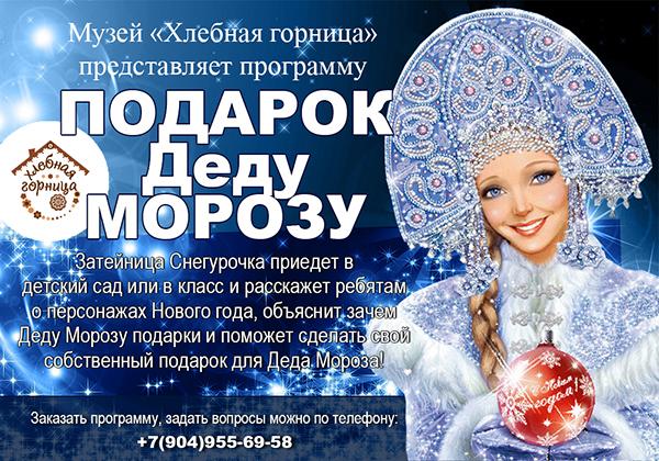 Новый год_ДС_выездная_сайтХЛ