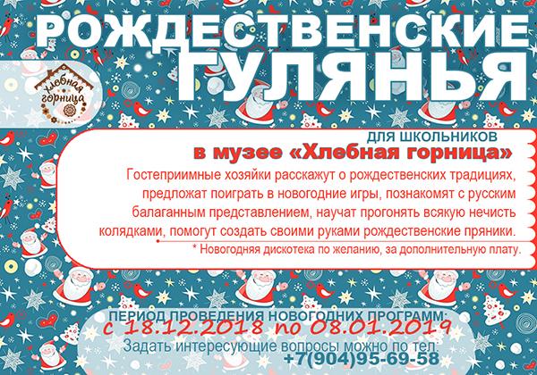 Рождественские гулянья_сайтХЛ