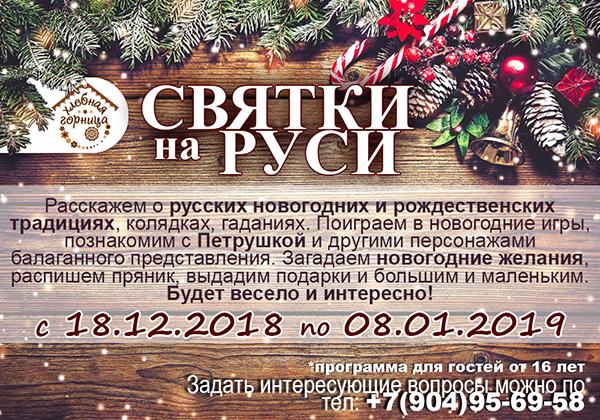 Святки на Руси_сайтХЛ