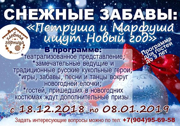 Снежные забавы_до9_сайтХЛ