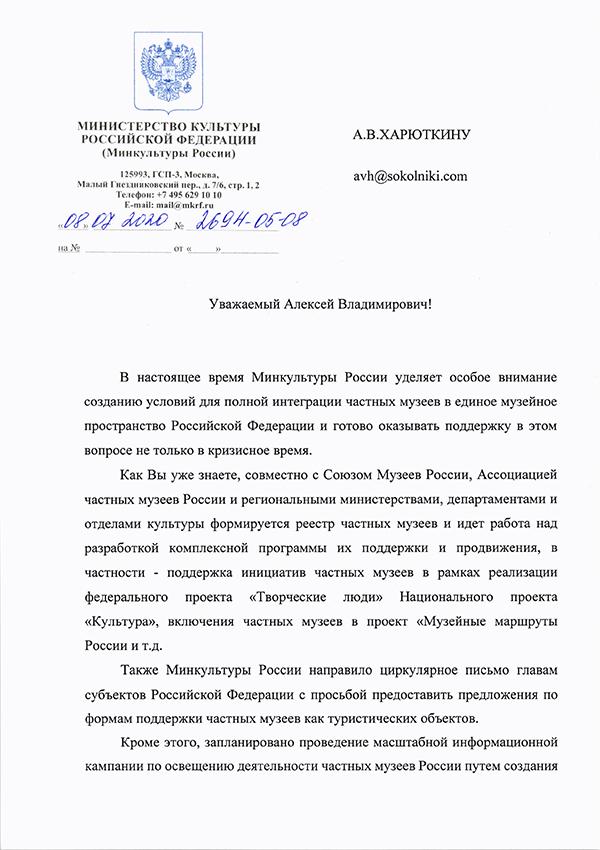 Ответ Министерства-1 копия