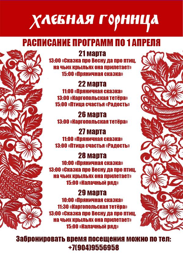 Расписание на март_САЙТ