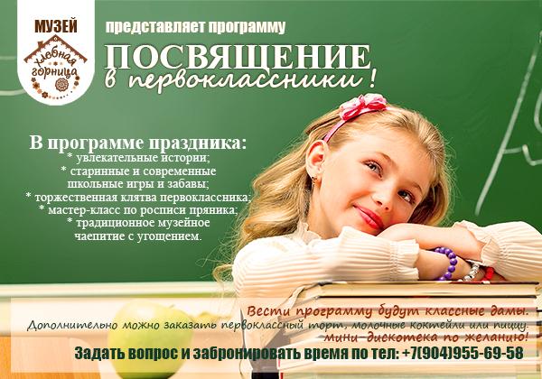 посвящение в первоклассники_2019 на сайт