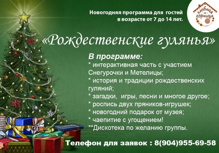 Рождественские гулянья